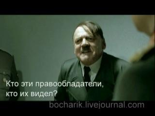 Видео про гитлера и торент не оставит ВАС равнодушными  http://vkontakte.ru/club16139205 Добавляйтесь ко мне в группу, я еще инт