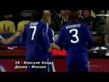 20 лучших голов чемпионата мира по футболу 2010 года